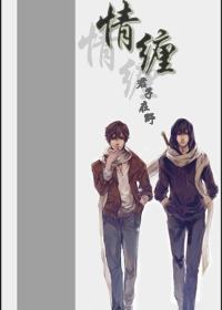 《盗墓笔记瓶邪之情缠》- 作者:君子在野;久久小说吧,久久小说下载