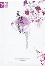《兰陵王妃(上下)》- 作者:杨千紫;久久小说吧,久久小说下载