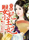 《婴儿小王妃》- 作者:雪色水晶;久久小说吧,久久小说下载