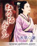 《红杏泄春光》- 作者:禾早;久久小说吧,久久小说下载
