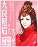 《大良凰后》- 作者:天蝎女;久久小说吧,久久小说下载