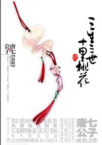 《三生三世十里桃花》- 作者:唐七公子;久久小说吧,久久小说下载