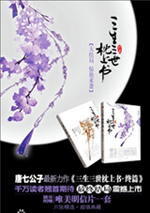 《三生三世枕上书全卷》- 作者:唐七公子;久久小说吧,久久小说下载