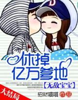 《无敌宝宝:休掉亿万爹地》- 作者:招财喵喵;久久小说吧,久久小说下载