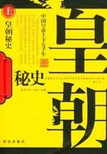 《皇朝秘史》- 作者:江寒青;久久小说吧,久久小说下载