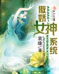 《傲娇女神系统》- 作者:袁缘;久久小说吧,久久小说下载