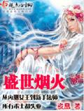 《盛世烟火》- 作者:夜凰;久久小说吧,久久小说下载