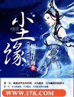 《尘缘》- 作者:烟雨江南;久久小说吧,久久小说下载