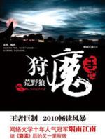《狩魔手记》- 作者:烟雨江南;久久小说吧,久久小说下载