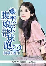 《腹黑娘亲带球跑》- 作者:桐歌;久久小说吧,久久小说下载